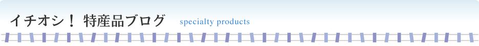 イチオシ!特産品ブログ